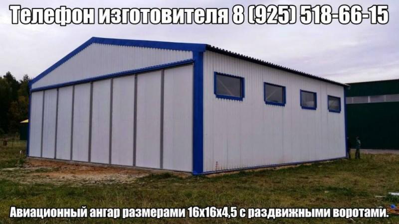 Авиационный ангар размерами16х16